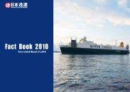 Fact Book 2010 - 日本通運
