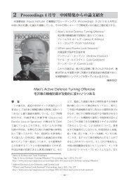 2 Proceedings 4 月号 中国特集からの論文紹介 - Andrew S. Erickson