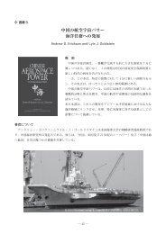 中国の航空宇宙パワー 海洋任務への発展 - Andrew S. Erickson
