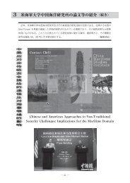 3 米海軍大学中国海洋研究所の論文等の紹介 - Andrew S. Erickson