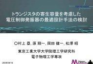 Presentation - 松澤・岡田研究室のブログ - 東京工業大学