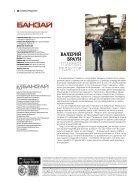 Банзай (03'2015) - Page 4