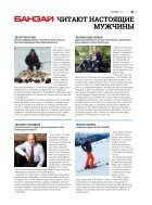 Банзай (03'2015) - Page 5