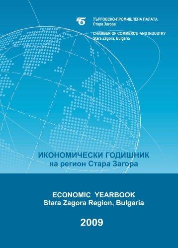 Икономически годишник на регион Стара Загора - 2009 ...