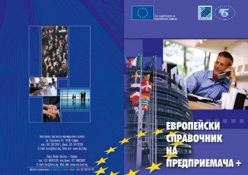 Европейски справочник на предприемача, 2005 - Стара Загора