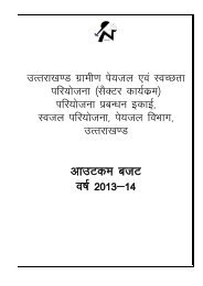 Directorate Jal Sansthan, Outcome Budget 2013-14