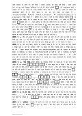 fcgkj deZpkjh p;u vk;ksx] iVuk A ^^mEehnokjksa ds fy, funsZ'k** - Page 2