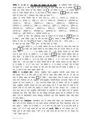 fcgkj deZpkjh p;u vk;ksx] iVuk A ^^mEehnokjksa ds fy, funsZ'k** - Page 3