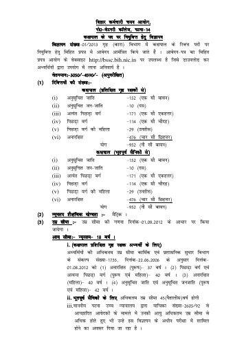 कक्षपाल के पद पर नियुक्ति हेतु विज्ञापन 09-01-2013