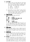 कक्षपाल के पद पर नियुक्ति हेतु विज्ञापन 09-01-2013 - Page 2