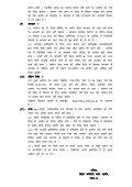 कक्षपाल के पद पर नियुक्ति हेतु विज्ञापन 09-01-2013 - Page 3