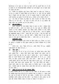 fcgkj deZpkjh p;u vk;ksx iks0&osVujh dkWyst] iVuk&14 duh; vfHk;ark ... - Page 2