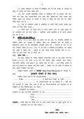 fcgkj deZpkjh p;u vk;ksx iks0&osVujh dkWyst] iVuk&14 duh; vfHk;ark ... - Page 4