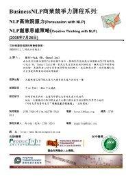 BusinessNLP商業競爭力課程系列: