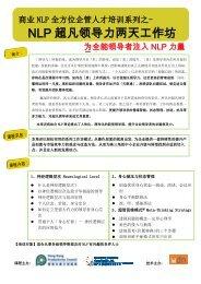 NLP 超凡领导力两天工作坊 - New Life Plus Training Consultants