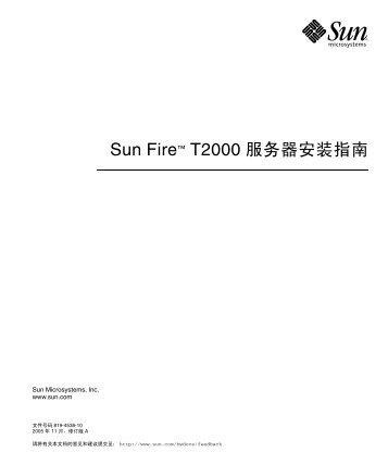 Sun Fire™ T2000 服务器安装指南