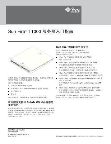 Sun Fire™ T1000 服务器入门指南