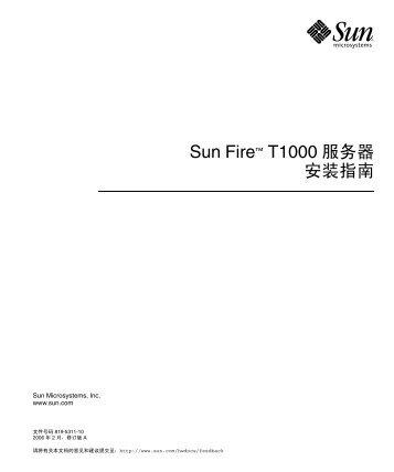 Sun Fire™ T1000 服务器安装指南