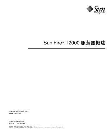 Sun Fire™ T2000 服务器概述