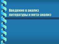 Введение в анализ литературы и мета-анализ - Pubhealth.spb.ru