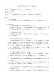 薬学研究科委員会(第1回)議事要録 日 時 平成25年4月17日(水)14 ...