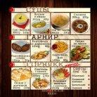 Европейское меню - Page 7