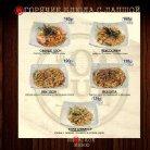 Японское меню - Page 7