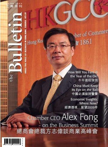 2009年2月 - The Hong Kong General Chamber of Commerce