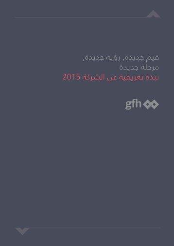 GFH-NB-Corporate-Profile-Arabic