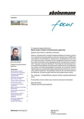 focus/Focus_Februar_2004_ ru.pdf - Официальное ...