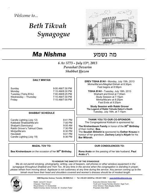 July 13th, 2013 - Beth Tikvah Synagogue, Toronto