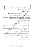 HTML - Page 4