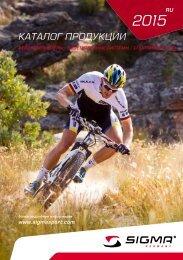 SIGMA SPORT Catalogue 2015 (RU)