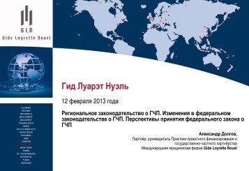 Региональное законодательство о ГЧП. Изменения в ...