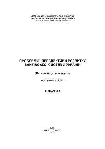 державний вищий навчальний заклад - Наукова бібліотека УАБС ...