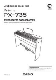 Скачать бесплатно инструкцию для фортепиано casio px-735