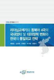 r12-11.pdf - 통일연구원