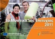 Το Μυστικό της Επιτυχίας 2011 Επιχειρηματικότητα πέρα ... - Europa