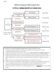 T&H Curriculum for 2009 Academic Year 98 學年度國際 ... - 義守大學