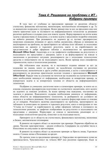 o_19hdq4dqa1ou16dugic14ha18lma.pdf