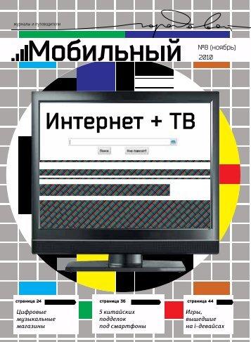 Интернет + ТВ - Вход в систему
