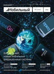 Мобильный №2 (март) - Вход в систему