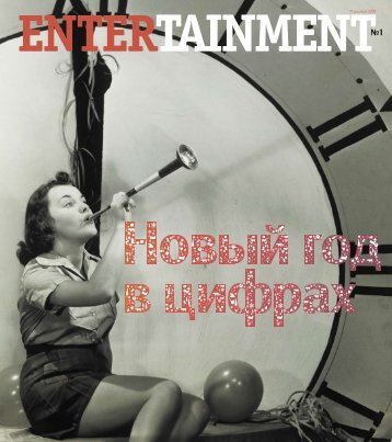 entertainment №1 19 декабря 2008