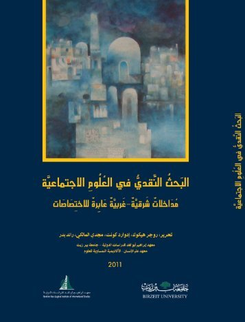 Critical Research in the Social Sciences (Arabic) - Ibrahim Abu ...