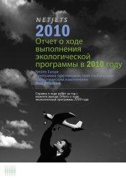 Отчет о ходе выполнения экологической ... - NetJets Europe