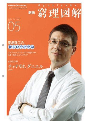 新版 新しい分析化学 - 慶応義塾大学理工学部