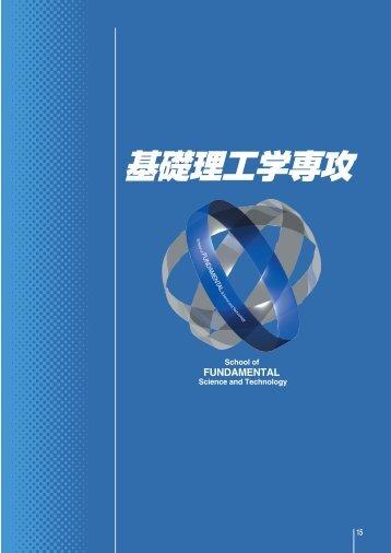 基礎理工学専攻 - 慶応義塾大学理工学部 - Keio University