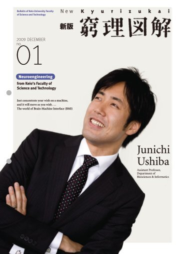 Junichi Ushiba - Keio University