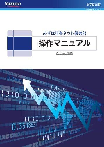 目次(PDF/1.2MB) - みずほ証券