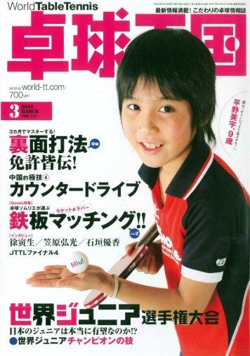 Zoom in Super Kid 夢は「オリンピックで金メダル!」